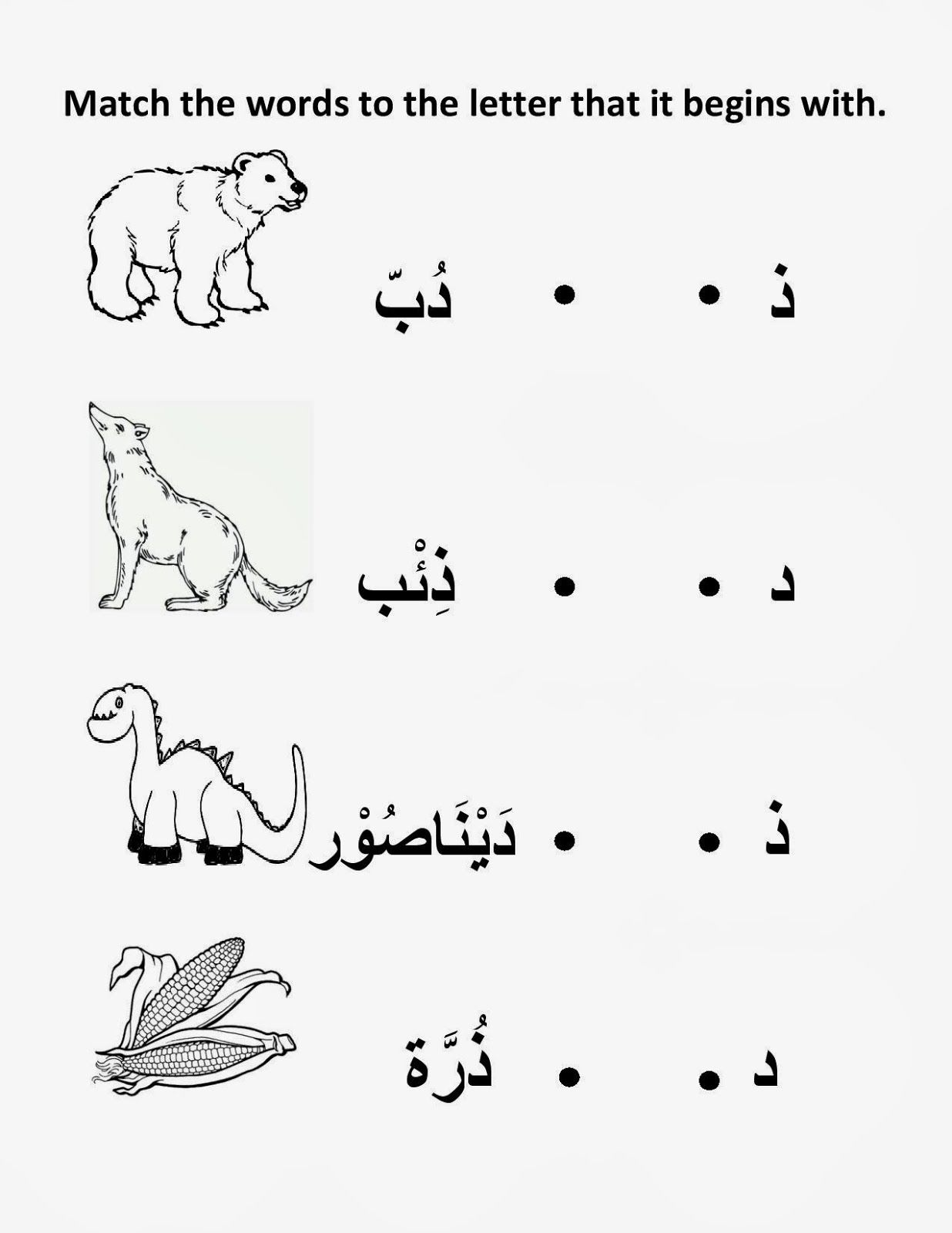bahasa arab kertas latihan | Arabic teaching | Learn arabic