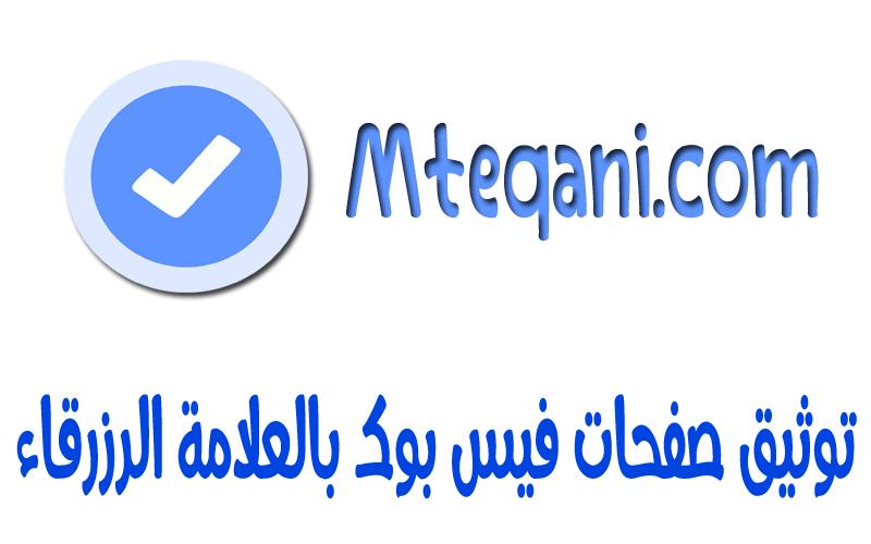 شرح كيفية توثيق صفحات فيس بوك بالعلامة الزرقاء Allianz Logo Logos