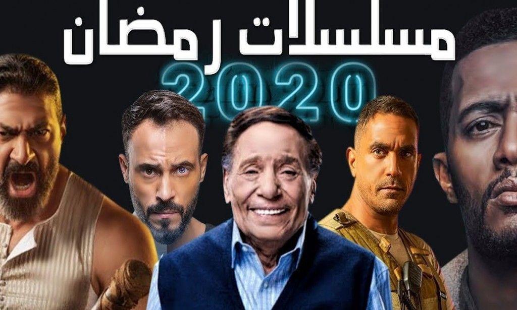 مواعيد جميع المسلسلات الرمضانية والقنوات الناقلة لها رمضان 2020 In 2020 Movie Posters Movies Poster