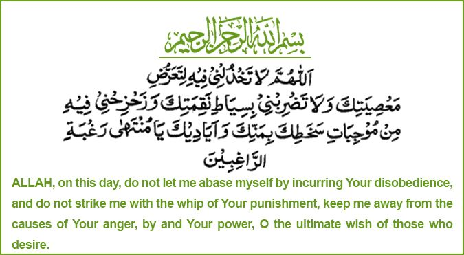 Ramadan Dua Archives Narratequran Ramadan Quran Quotes Dua For Ramadan