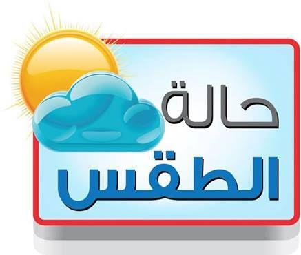 الأرصاد انخفاض درجات الحرارة اليوم والصغرى فى القاهرة 9 المال خاص توقع خبراء هيئة الأرصاد الجوية أن يسو Google Chrome Logo School Logos Georgia Tech Logo