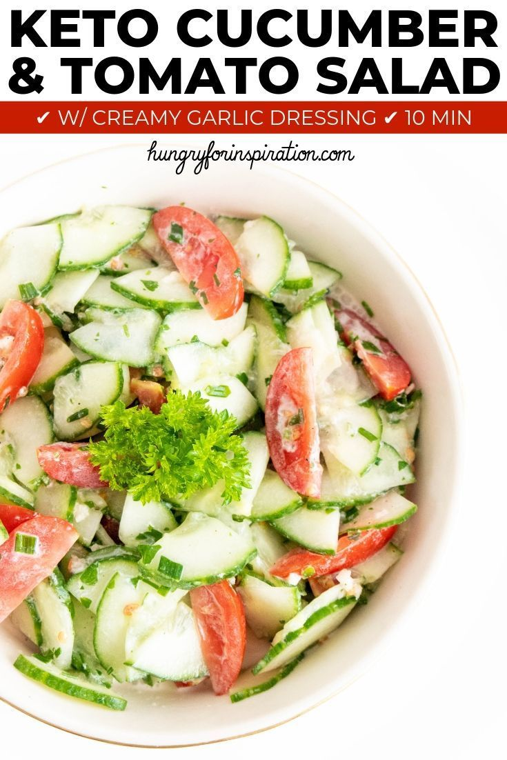 Creamy Keto Cucumber and Tomato Salad With Garlic Salad Dressing is the perfect keto side dish! Low Carb cucumber salad with tomatoes. #ketosalad #lowcarbsalad #cucumbersalad #ketosidedishes #cookiesalad