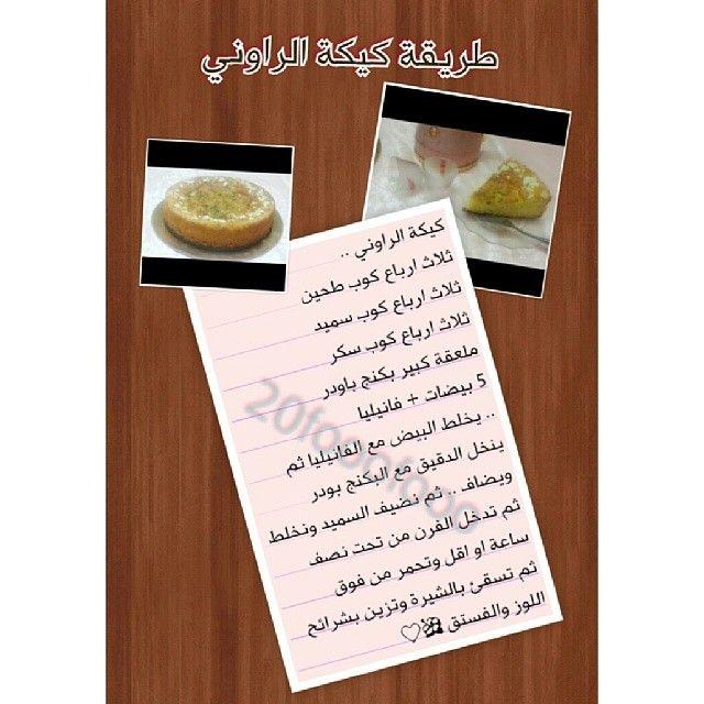 مطبخ ام عائشـة يحييكم بكل حب On Instagram كيكة الراوني كيك طبخ سنع الخميس زوارة سهرة حلا حلويات قهوة شاي سنع سناعتي Recipes Cooking Eat