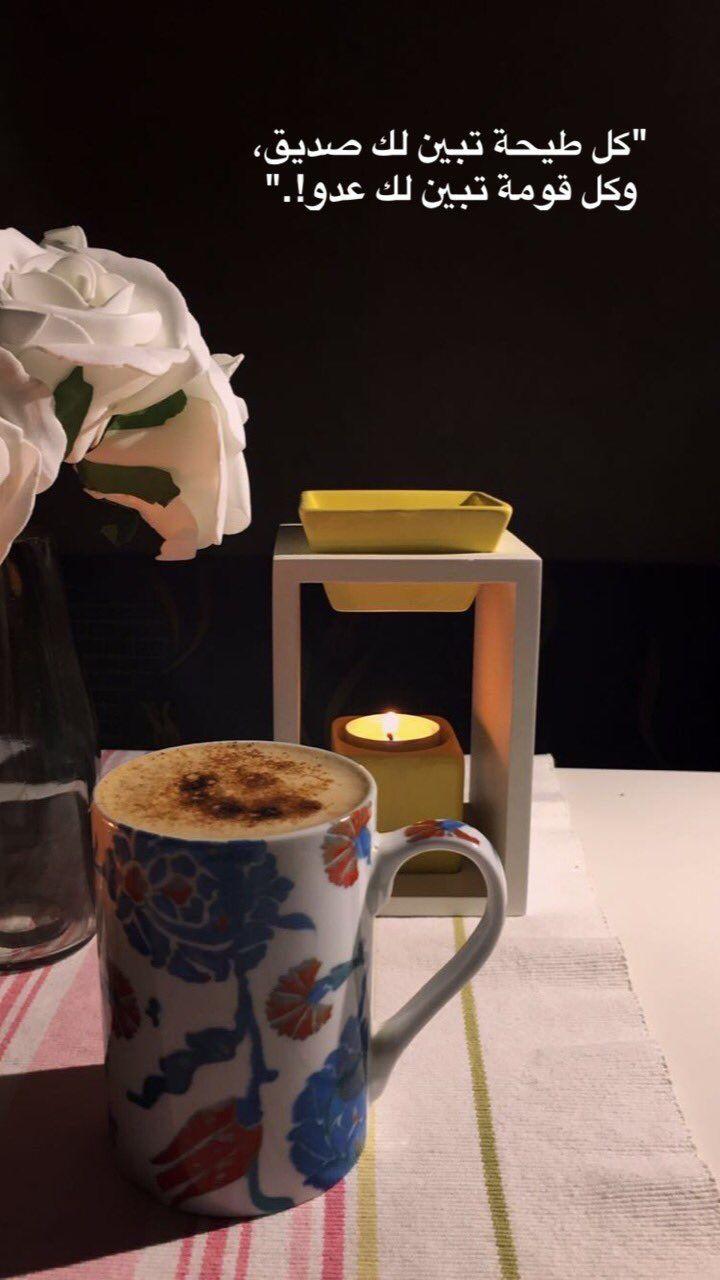 قهوة سناب تنظيم ترتيب ديكور تصوير خلفيات فساتين علم النفس التربية تنسيق أفكار طبخ حلويات حلى خلطات البش Tableware Glassware Mugs