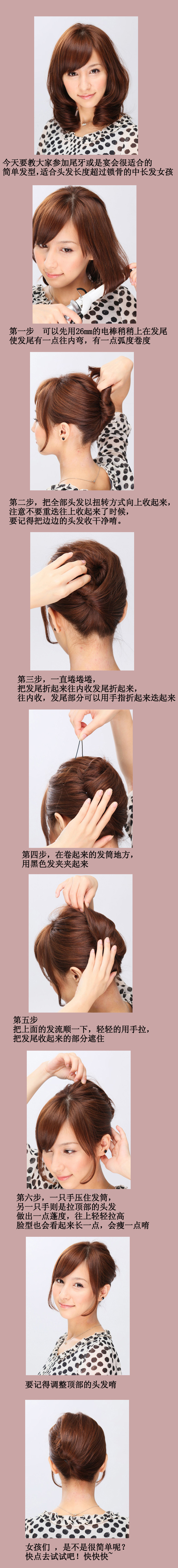 Beehive hair bun, I think I'll try this one based on the photos
