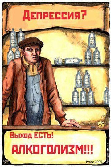 """Photo from album """"Плакат СССР (немного исправленный)"""" on ..."""