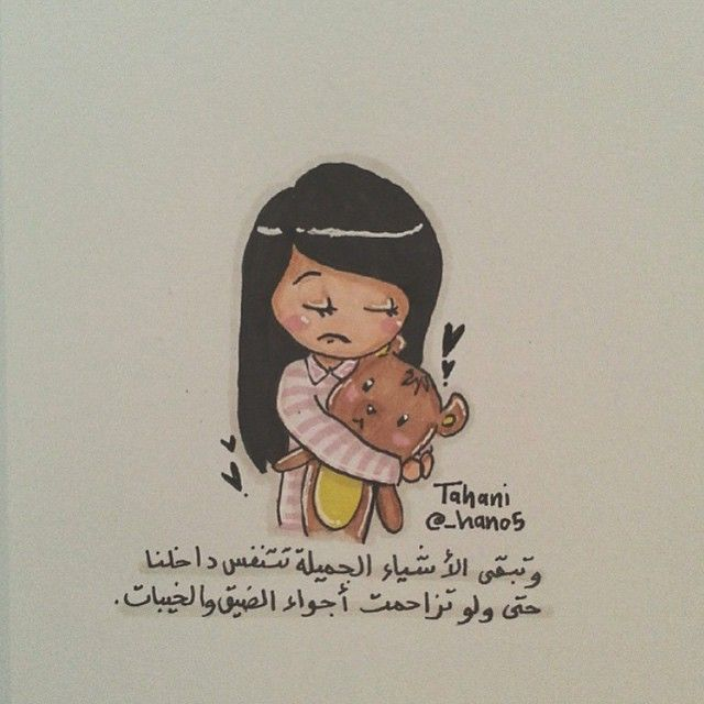بالعربي Quotes For Book Lovers Funny Arabic Quotes Short Quotes Love