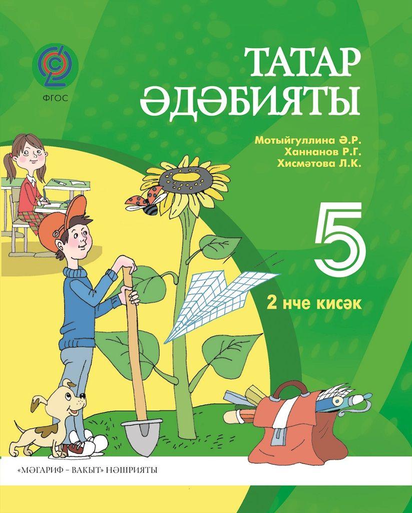 Спиши ру татарская литература 8 класс