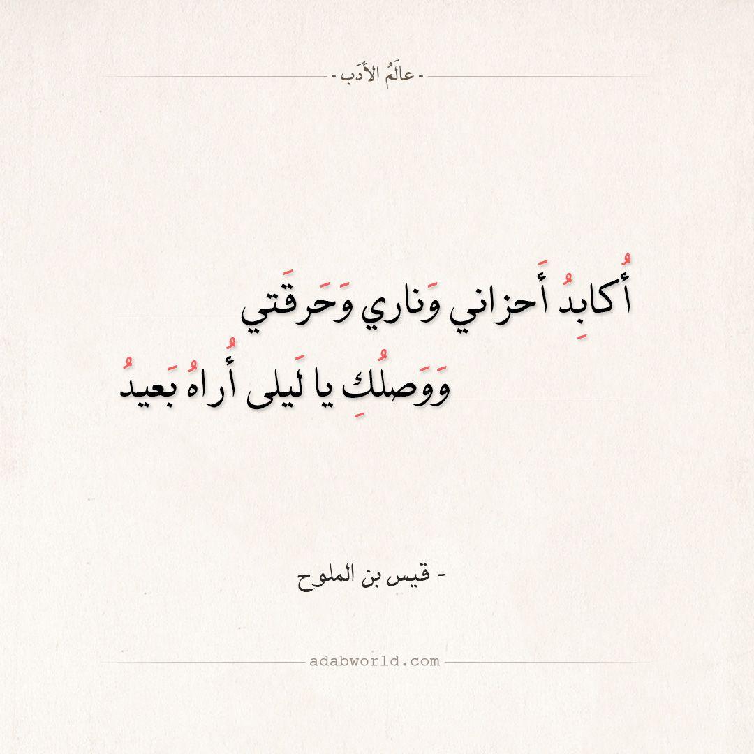 شعر قيس بن الملوح أكابد أحزاني وناري وحرقتي عالم الأدب Wonder Quotes Good Morning Quotes Morning Quotes