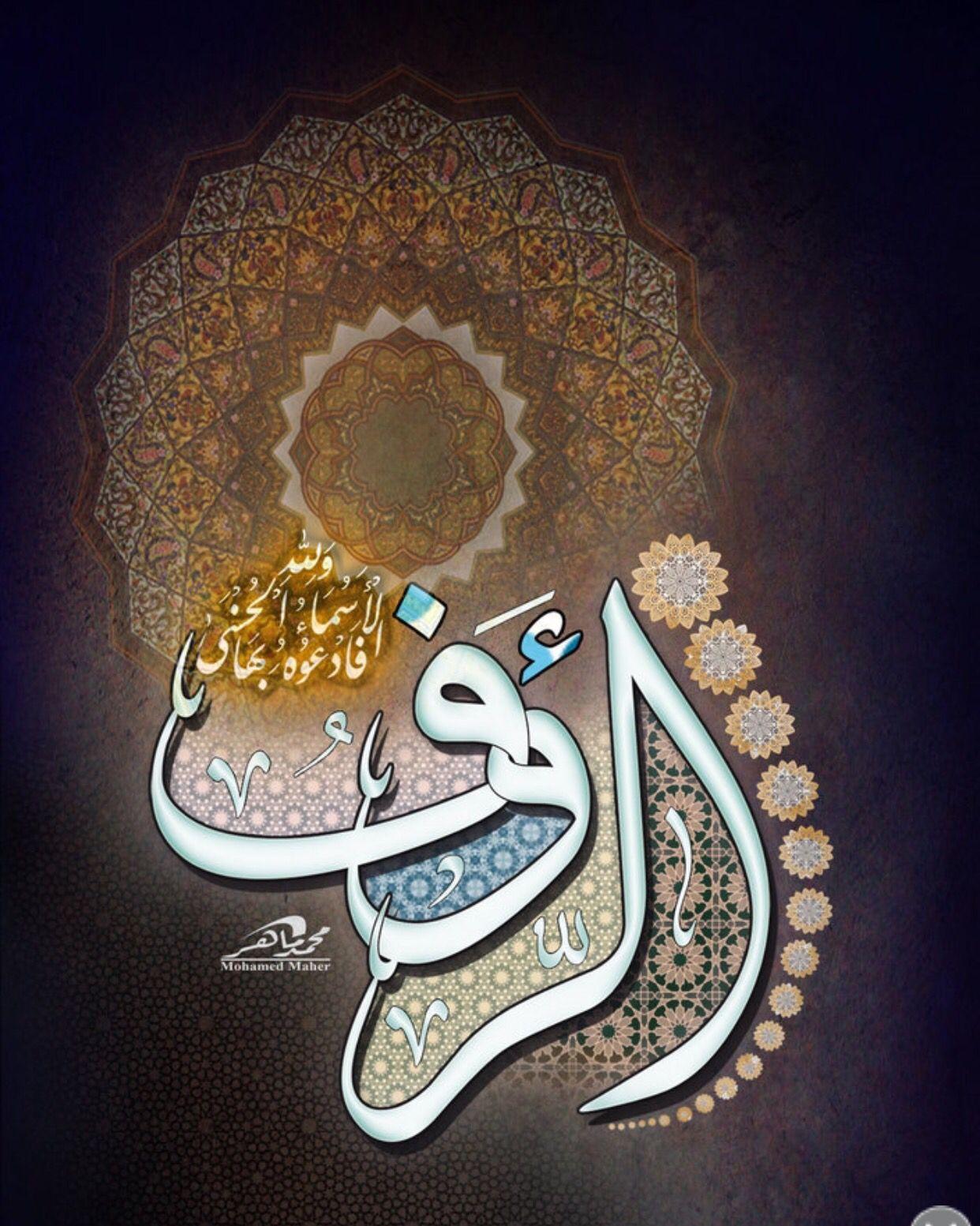 اسماء الله الحسنى Islamic Art Art Islam