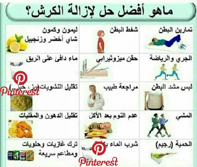 Pin By H M On Sante Naturelle Pinterest Health Diet Health Fitness And Health Pin By H M On Sante Na Health Fitness Nutrition Health Diet Health Fitness