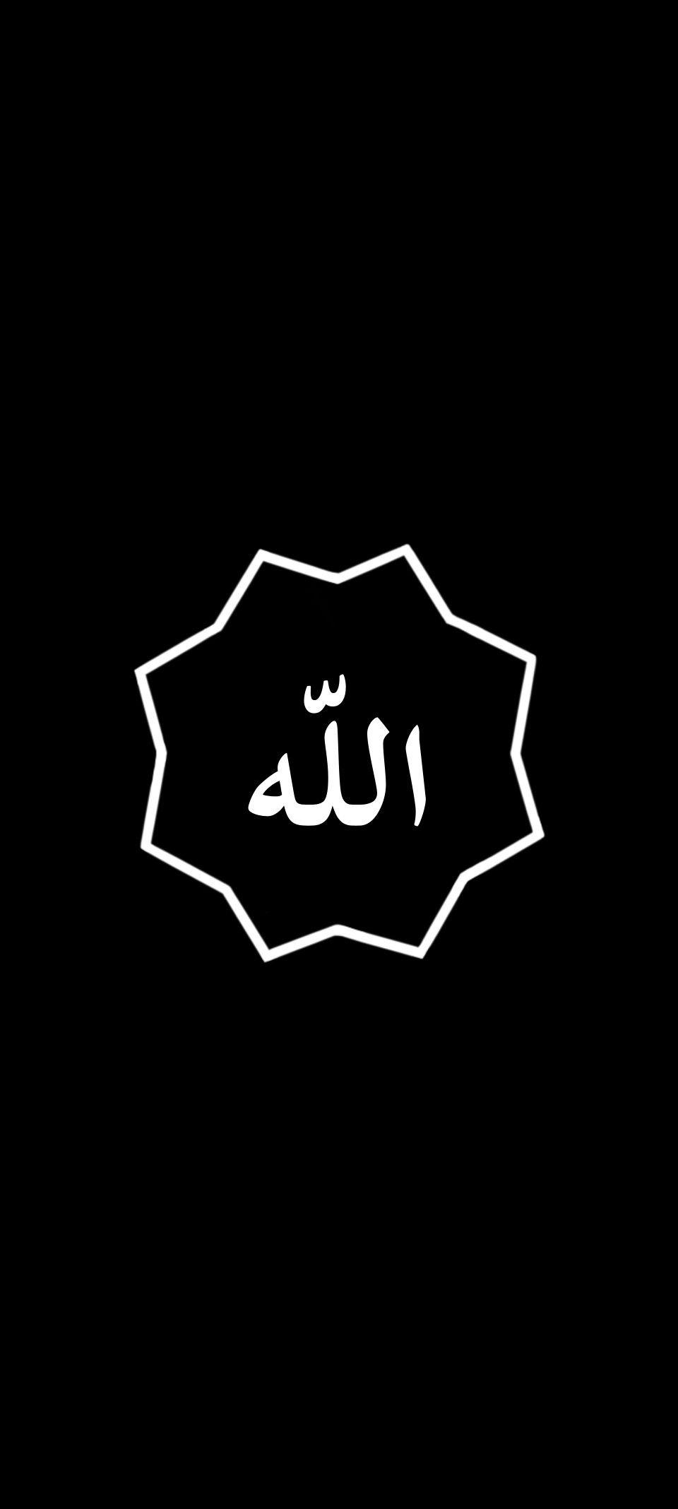 Lafadz Allah Di 2020 Seni Islamis Jenis Huruf Tulisan Kata Kata Indah