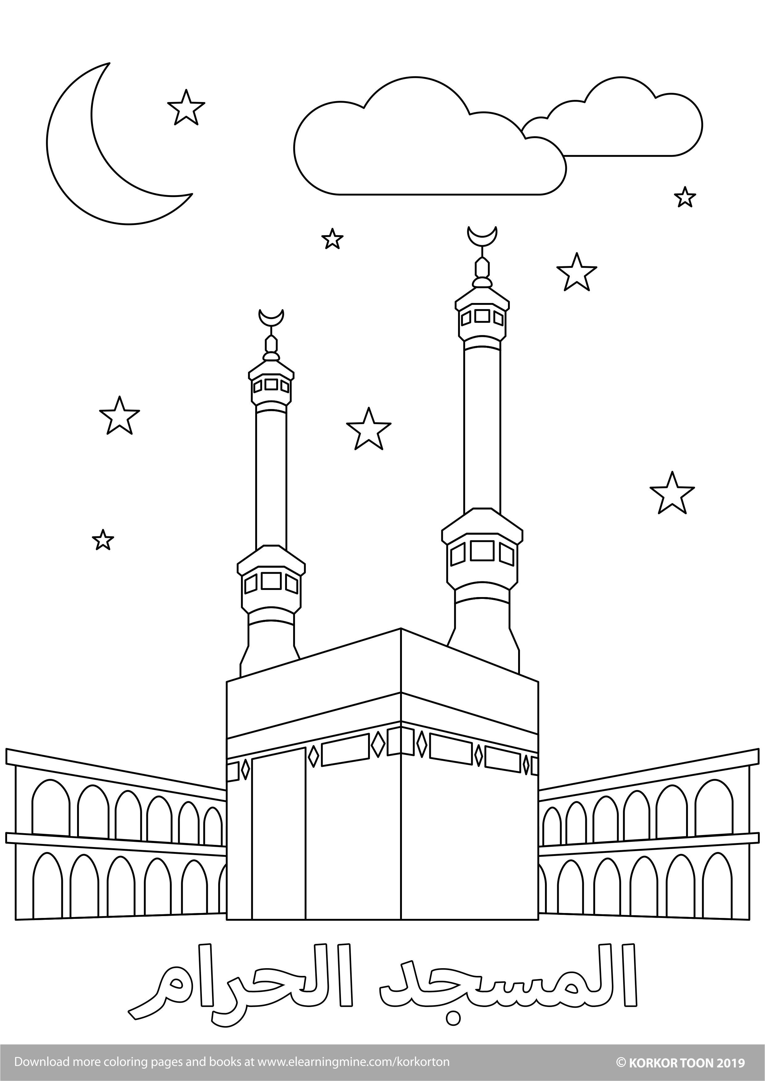 The Holy Mosque Makkah المسجد الحرام مكة Peinture Abstraite Acrylique Coloriage Peinture Abstraite