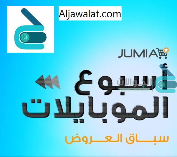 اسبوع الموبايلات من جوميا مصر 2018 عروض جوميا مصر Jumia Tech Company Logos Company Logo Amazon Logo