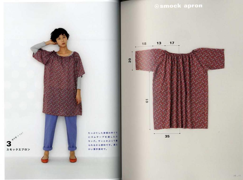 Apron & dress Yoshiko Tsukiori cute sewing straight | 바느질 강좌 ...