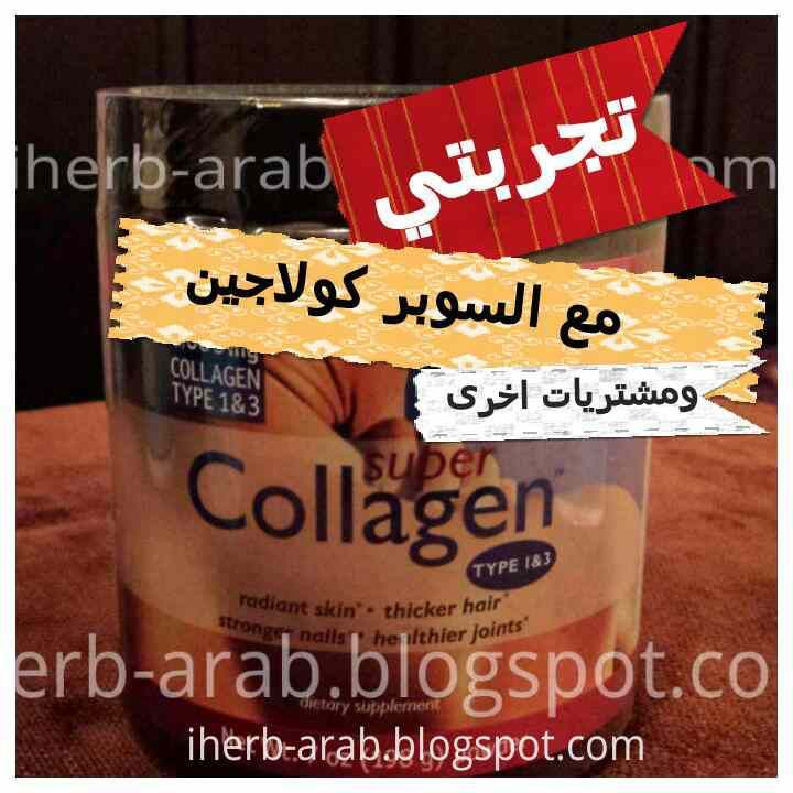 تجربة مشترياتي والسوبر كولاجين Super Collagen Review موقع اي هيرب بالعربي Collagen Thick Hair Styles Radiant Skin