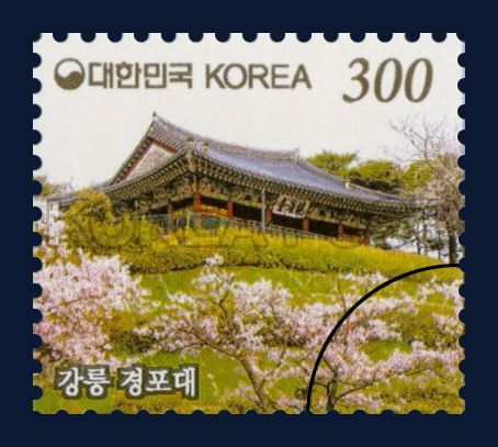 Definitive Postage Stamps 300KRW, Gangneung Gyungpodae, architecture, Green, white, 2013 11 11, 보통우표 300원, 2013년11월11일,  2947, 강릉 경포대, postage 우표