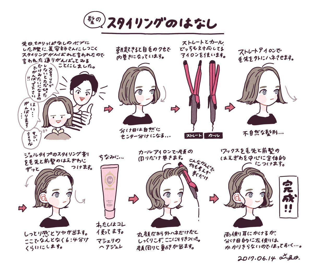 あい子 Aiko15pyt さんの漫画 10作目 ツイコミ 仮 ヘア