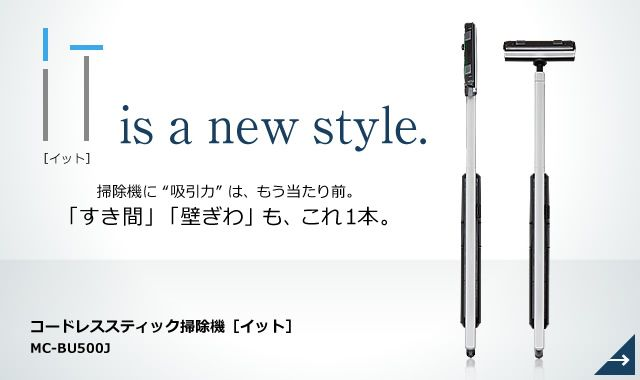 """IT is a new style.掃除機に""""吸引力""""は、もう当たり前。「すき間」「壁ぎわ」も、これ1本。"""
