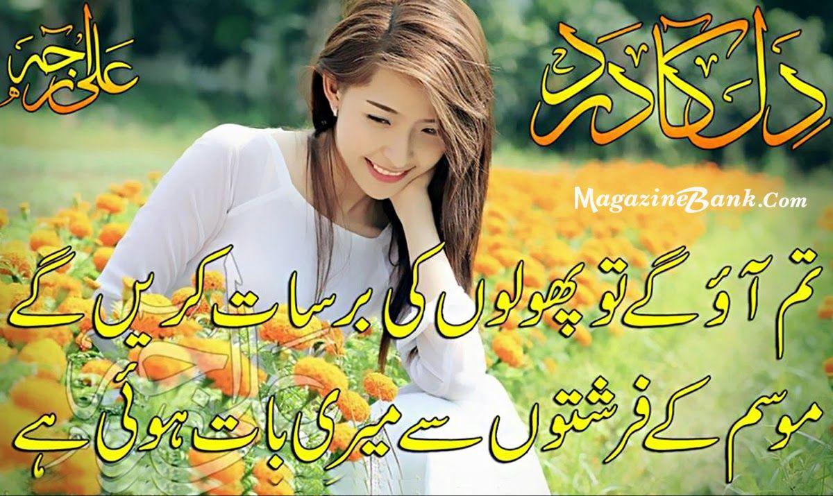 Urdu Love Poetry For Lovers Romance Shayari in Urdu