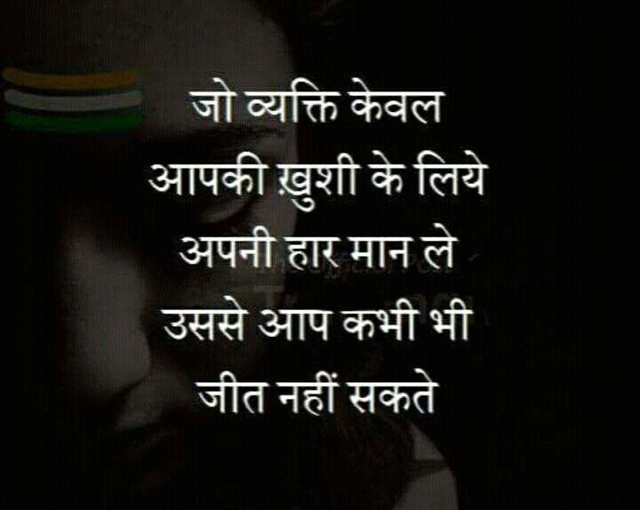 Pin By Ritesh Pokar On Hindi Meri Jaan Some Inspirational Quotes Real Life Quotes Good Morning Quotes