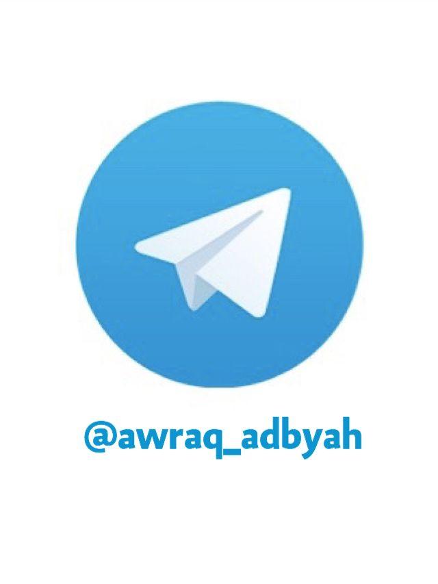 Pin By أوراق أدبية On أوراق أدبية أدب شعر اقتباسات Telegram Logo Instagram Logo Learn Adobe Photoshop