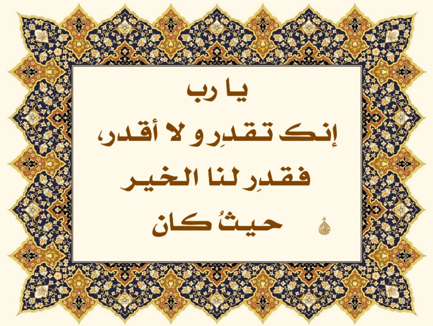 Pin By Sara Abd Elhamed On الله In 2021 Frame Decor Arabic Calligraphy
