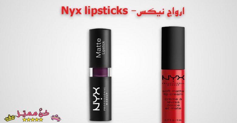 ارواج نيكس المطفيه و اللامعة و السائلة درجات اللون و المميزات Nyx Matte And Glossy Lipstick Colors And Features Nyx Lipstick Lipstick Eyeliner