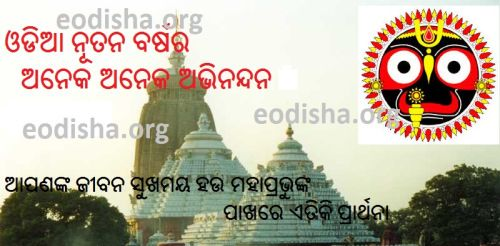Pana sankranti Odia Wallpaper u2013 Odia New Year Wallpaper