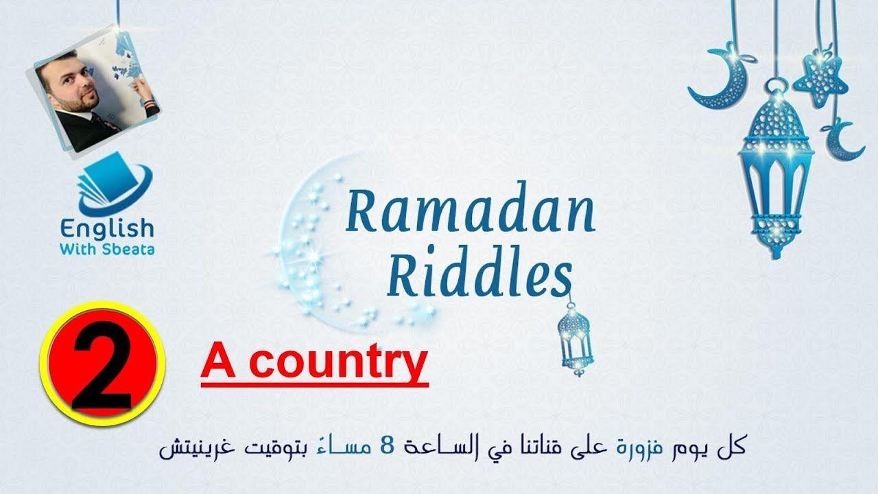 فوازير رمضان بالإنجليزية 2 تعلم الانجليزية مع فوازير رمضان Riddles Ramadan Riddles Movie Posters