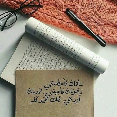 آلحمدلله آلذي جع ل ف ذكرهہ راحهہ لعبادهہ Good Prayers Photo Quotes Paper Quote