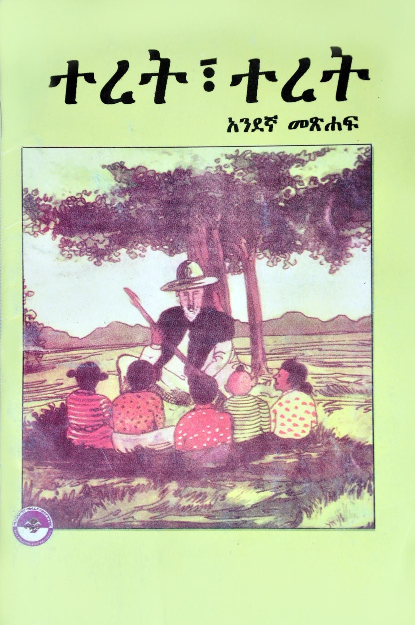 Amharic Children Story Book Teret Teret Learn Amharic