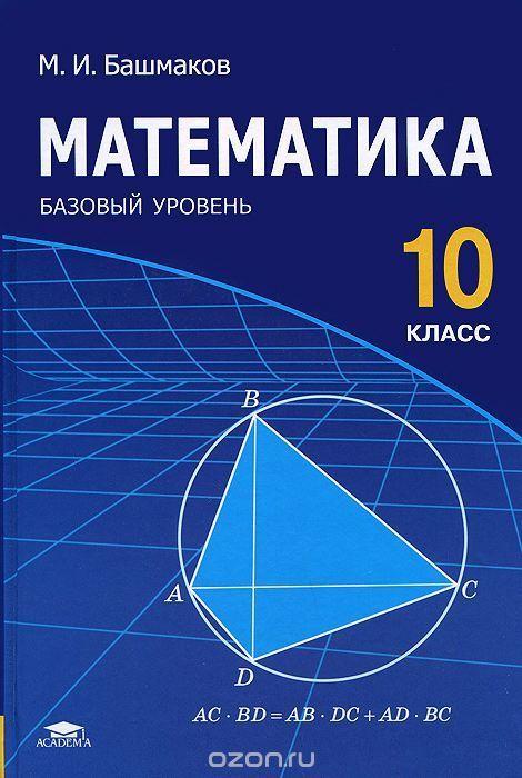 Решебник математика 10 башмаков онлайн
