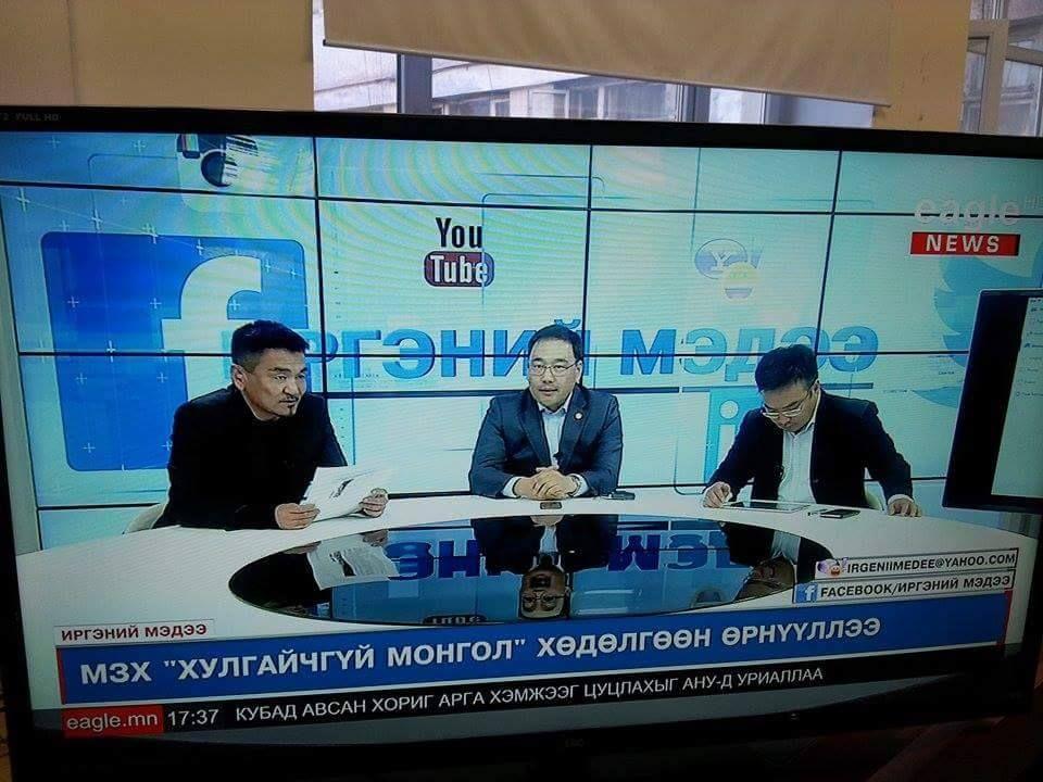 RT @duyamas12121: #МЗХ Хулгайчгүй Монгол Хөдөлгөөн өрнүүллээ.Ярилцлага шууд явагдаж байна.Eagle TV шууд @munkhbat_a http://t.co/hsmeNyFOxf