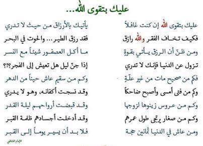 الامام الشافعى والرزق Words Content Writing Quotes