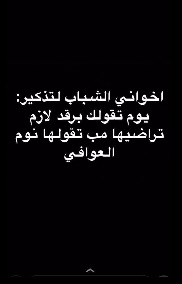 Jokes Quotes Fun Quotes Funny Funny Arabic Quotes