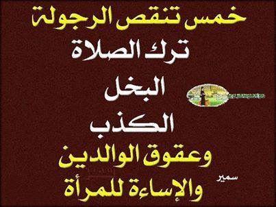 خمس تنقص الرجولة Arabic Calligraphy Reminder Calligraphy