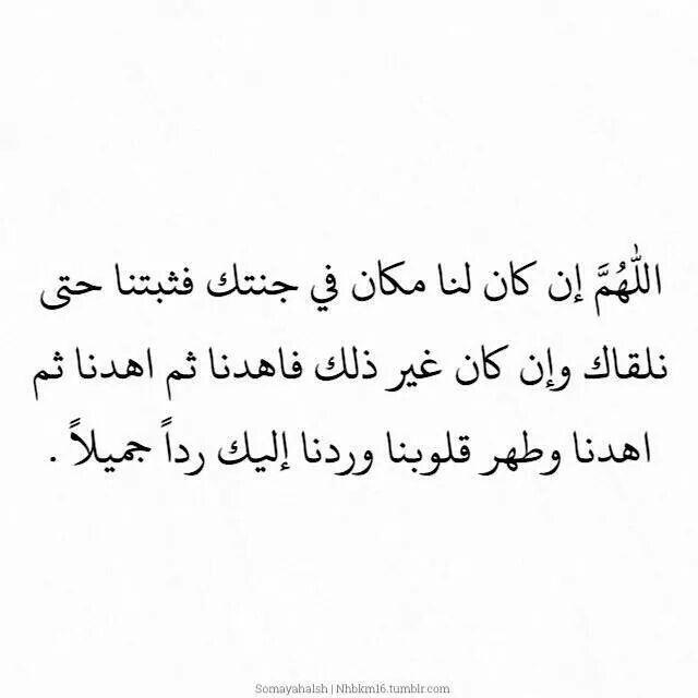 اللهم ثبتنا