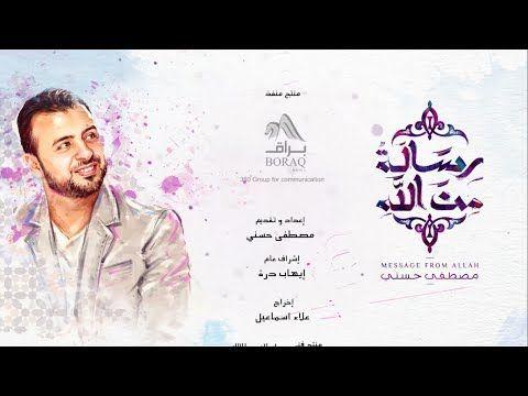 أغنية رسالة من الله غناء حمود الخضر رمضان 2017 مصطفى حسني Youtube Music Songs Songs Awakening