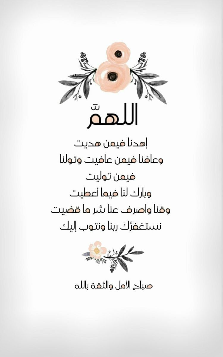 Pin By صورة و كلمة On صباح الخير Good Morning Islam Facts Islamic Love Quotes Good Morning Arabic