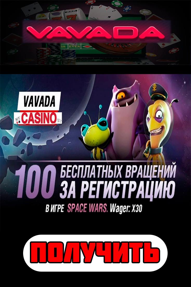 Онлайн казино с подарком 100 для выигрыша в казино