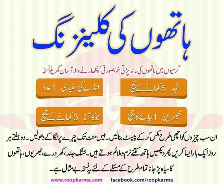 Hand Beauty Desi Urdu Beauty Tips For Skin Beauty Hacks Eyelashes Beauty Tips In Urdu