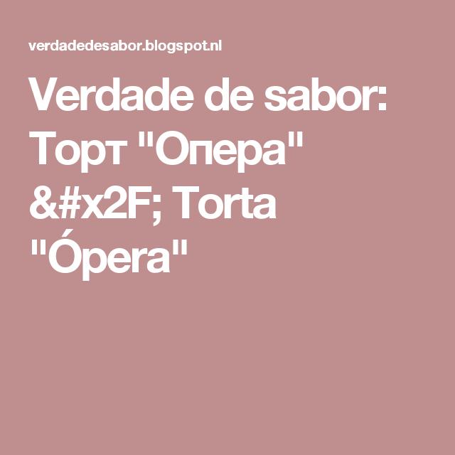 Opera Taart