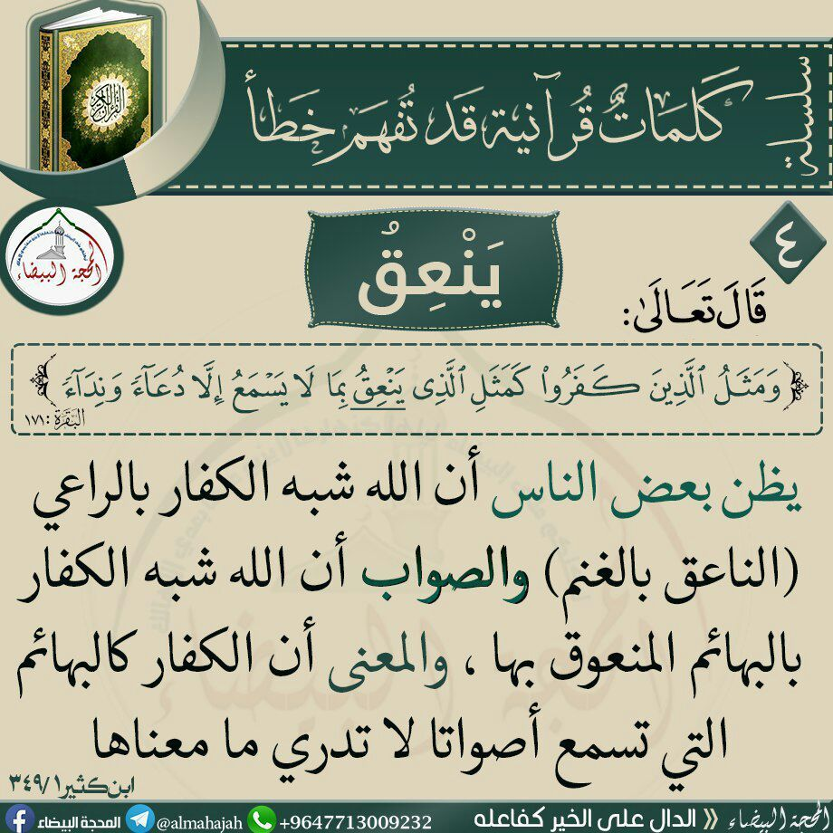 مسابقات قرآنية ماذا تفهم من الآية بالصور Islamic Inspirational Quotes Islamic Phrases Quran Verses