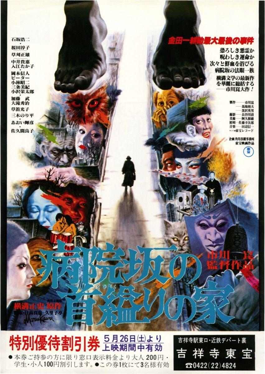 病院坂の首縊りの家 1979 映画 ポスター 日本映画 金田一耕助