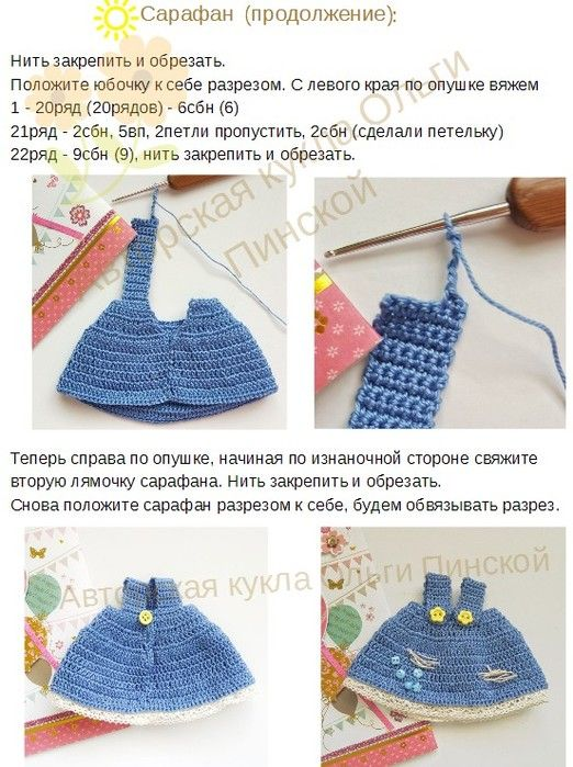 42+17 (522x700, 118Kb) | Crochet o Ganchillo | Pinterest | Muñecas ...