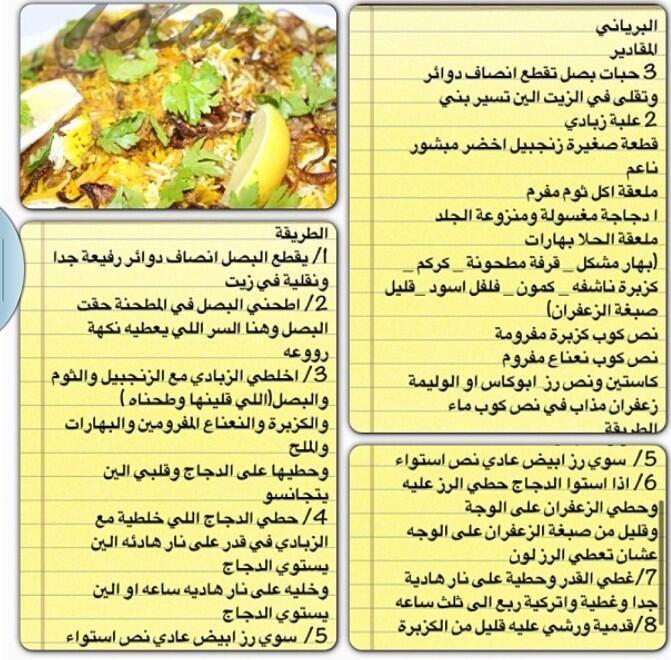 برياني Arabic Food Cooking Indian Food Recipes