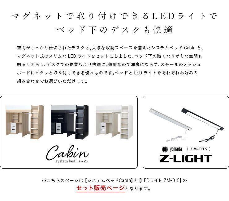 Photo of ハイタイプ システムベッド Cabin(キャビン) ライトセット