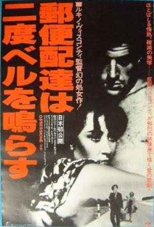 Ossessione (1943) Japan