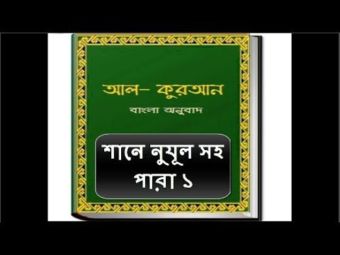 Al quran full bangla meaning with shane nuzul para 1 al quran al quran full bangla meaning with shane nuzul para 1 stopboris Gallery